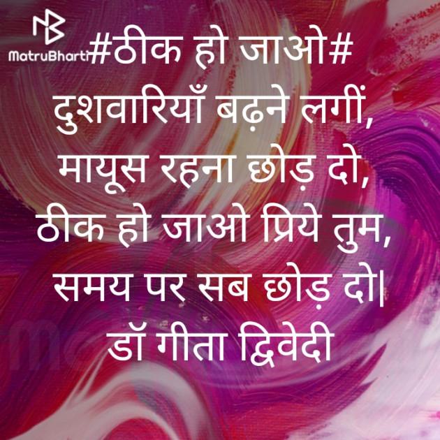 Hindi Poem by Dr.Geeta Dwivedi : 111521579