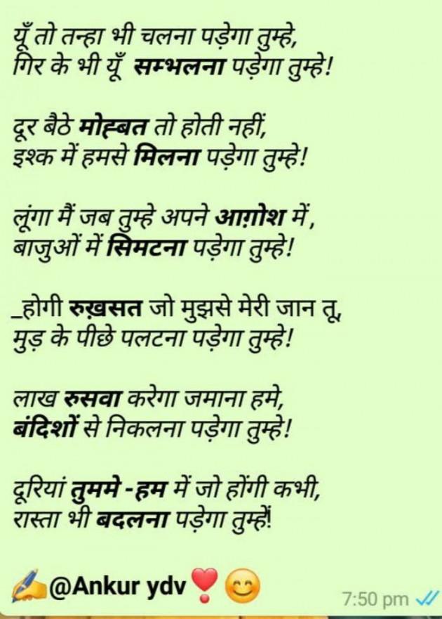 Marathi Poem by Yadav Ankur : 111521598