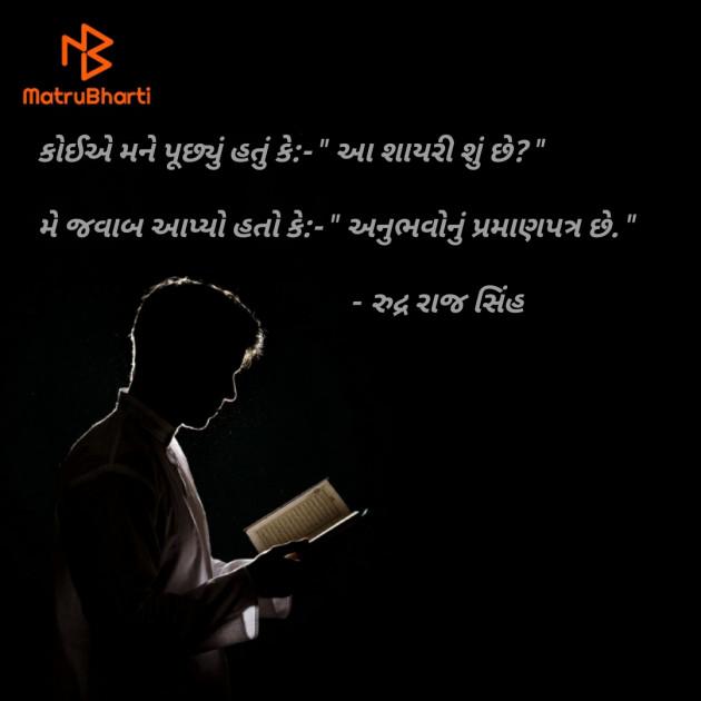 Gujarati Thought by Rudrarajsinh : 111521680