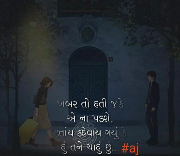 English Funny by Ajay Bhatti : 111521716