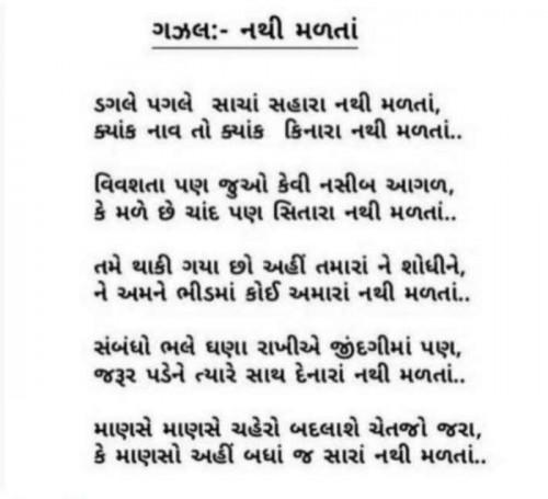 Post by Sanju Parmar on 26-Jul-2020 05:20pm