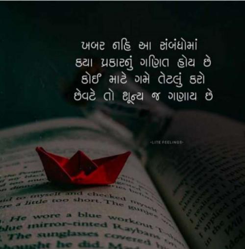 Post by Sanju Parmar on 26-Jul-2020 05:23pm