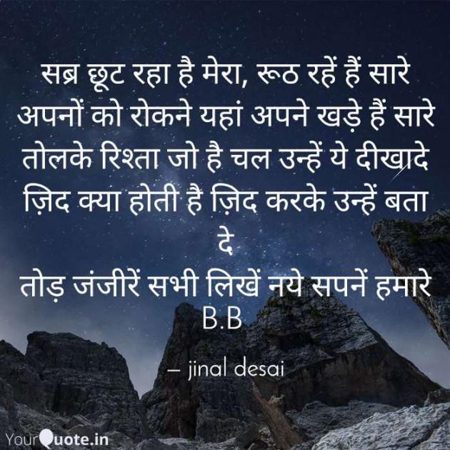 Gujarati Motivational by Jinal Desai : 111521808