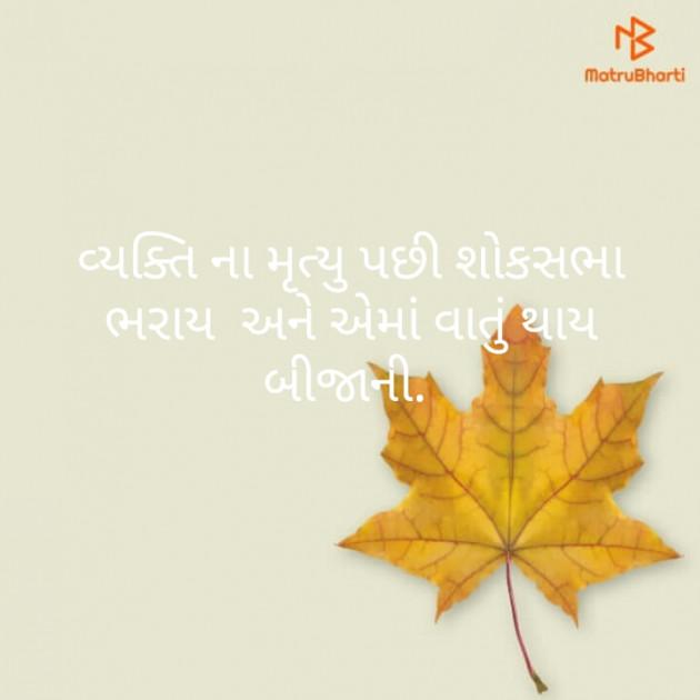 Gujarati Questions by Harshida Joshi : 111522019