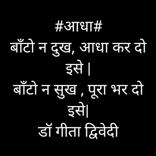 Post by Dr.Geeta Dwivedi on 27-Jul-2020 01:37am