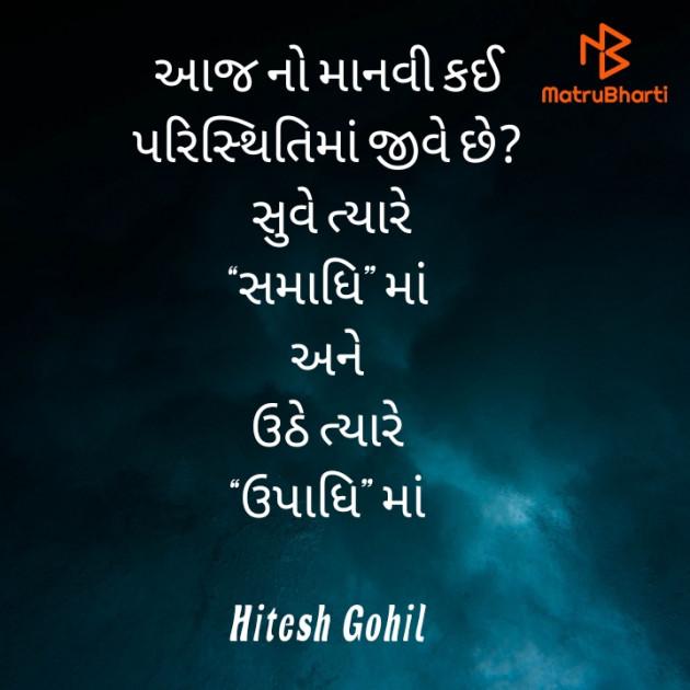 Gujarati Good Morning by H.H.Gohil : 111522193