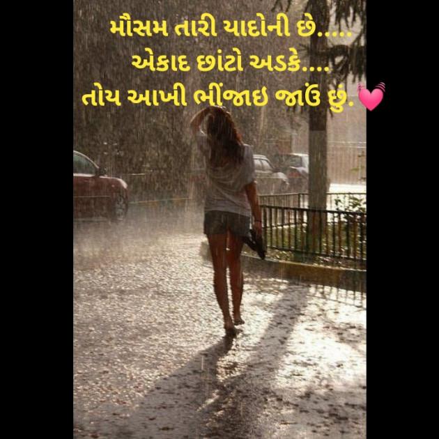 Gujarati Whatsapp-Status by Krutika : 111522241