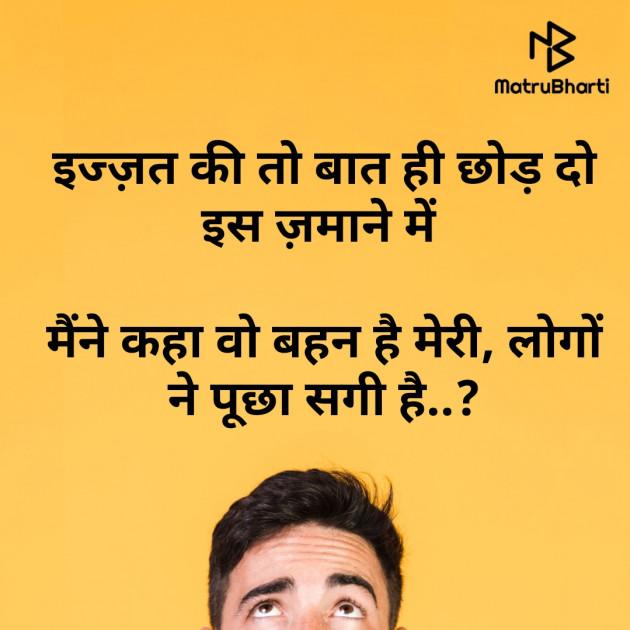 Hindi Thought by Bhavesh Bhavnagarii : 111522299