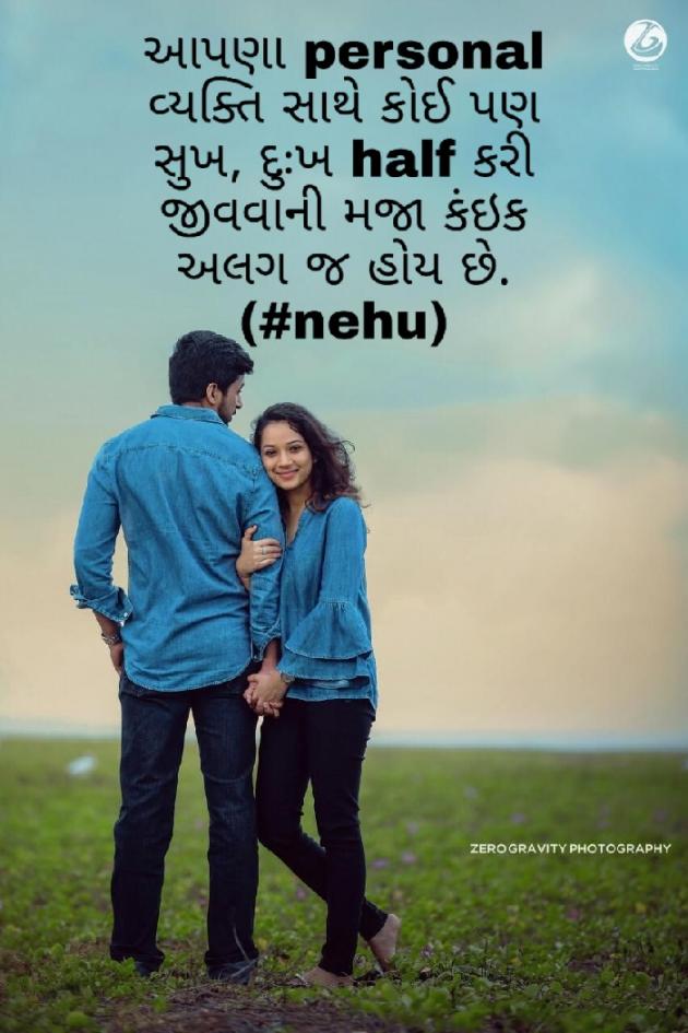 Gujarati Quotes by Nehu : 111522387