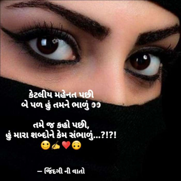 Gujarati Quotes by VIDHI_MISTRY : 111522606