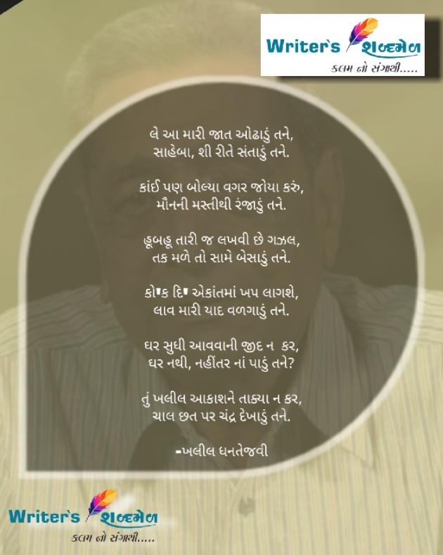 Gujarati Poem by Writer's Shabd Mel : 111522670