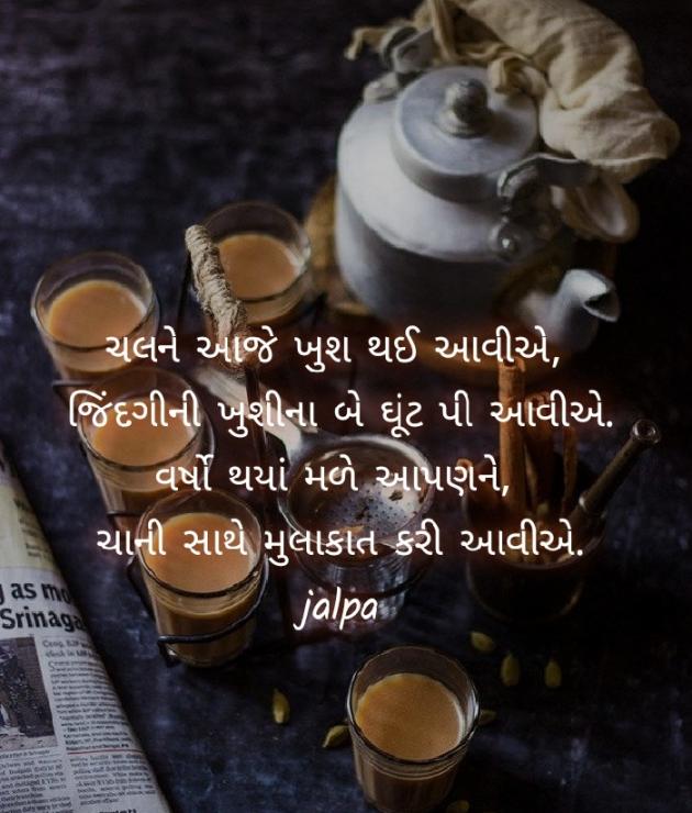 Gujarati Blog by Jalpa Sheth : 111523376