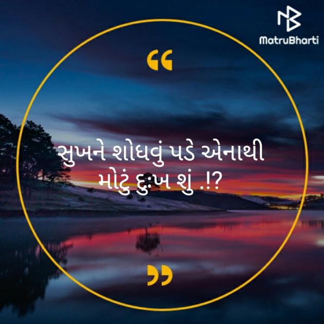 Gujarati Quotes by Dr.Dhara Dobariya : 111523581