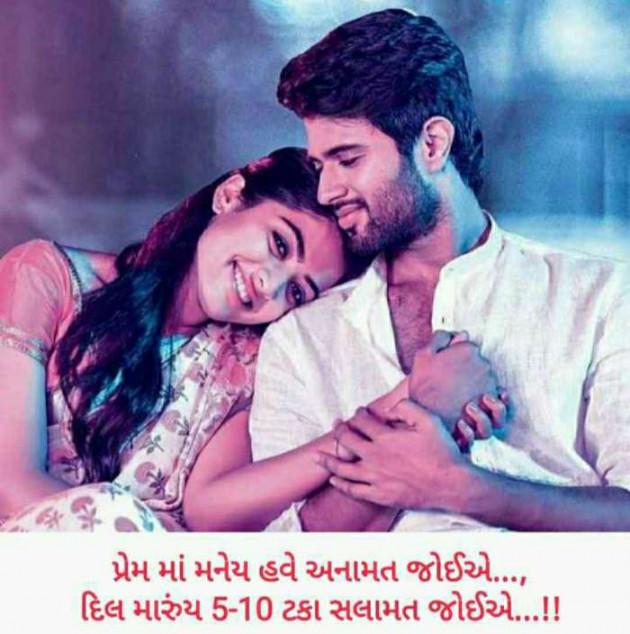 Gujarati Shayri by Balkrishna patel : 111523672