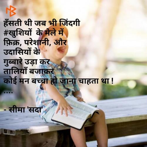 Post by Seema singhal sada on 28-Jul-2020 01:58pm