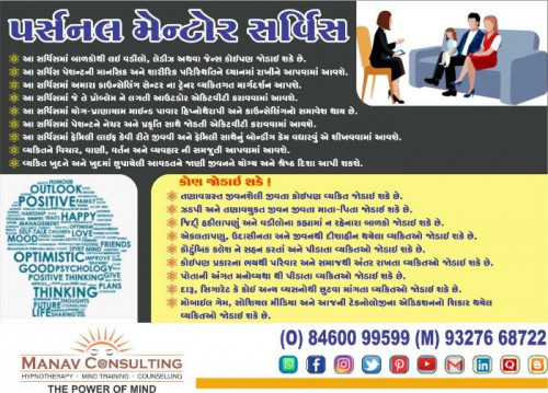 Post by Manav Consulting on 28-Jul-2020 03:22pm