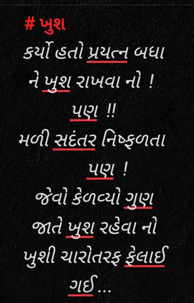 Gujarati Microfiction by Aarti Joshi : 111524069