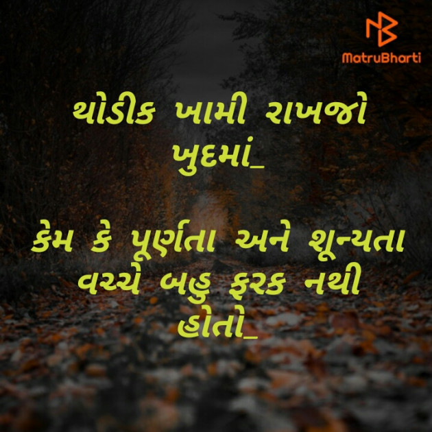Gujarati Thought by RITESHKUMAR BELANI : 111524186