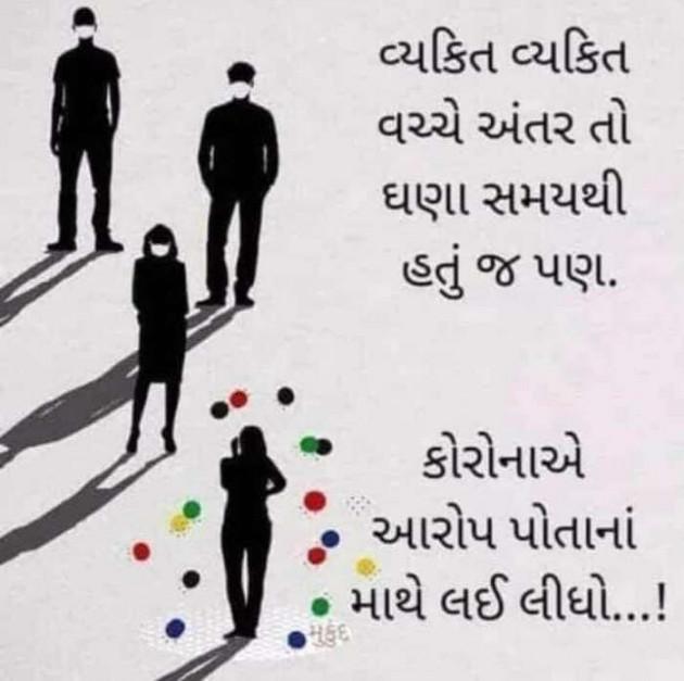 Gujarati Blog by Kotak Sanket : 111524252