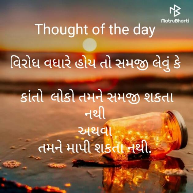 Gujarati Thought by Harshida Joshi : 111524344
