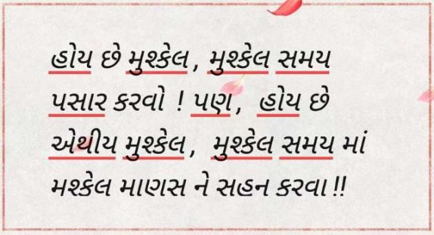 Gujarati Whatsapp-Status by Aarti Joshi : 111524563