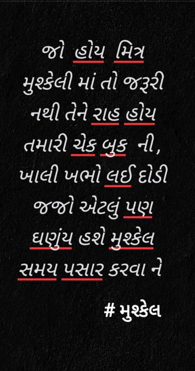 Gujarati Blog by Aarti Joshi : 111524575