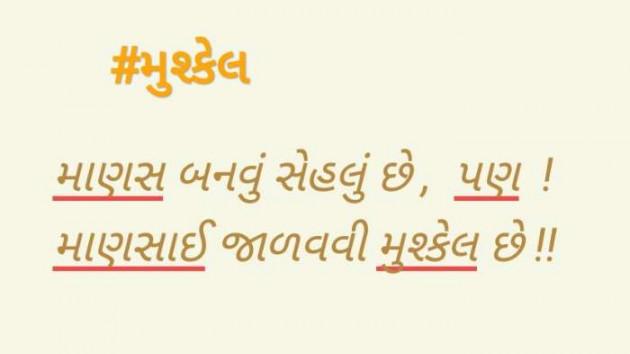 Gujarati Whatsapp-Status by Aarti Joshi : 111524628