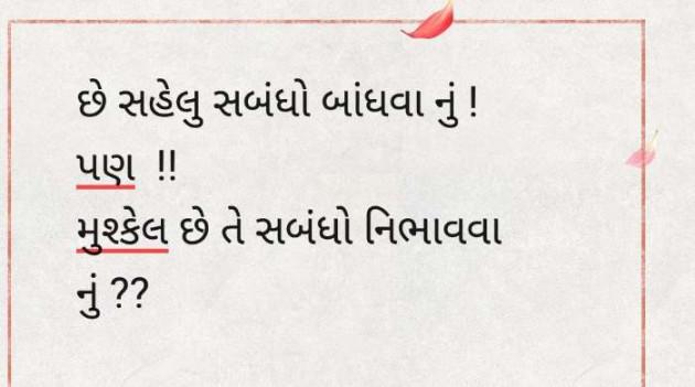 Gujarati Whatsapp-Status by Aarti Joshi : 111524637