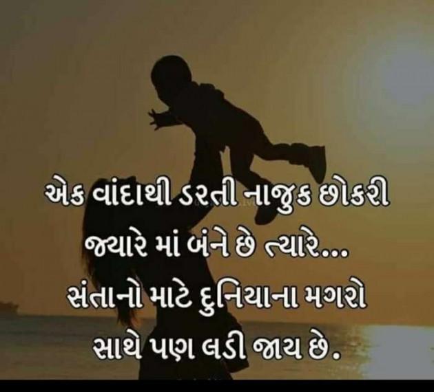 Gujarati Motivational by Komal : 111524776