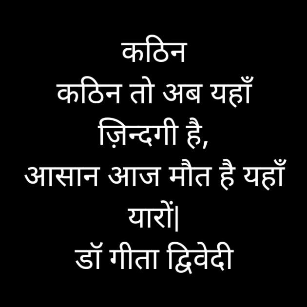Hindi Quotes by Dr.Geeta Dwivedi : 111525278
