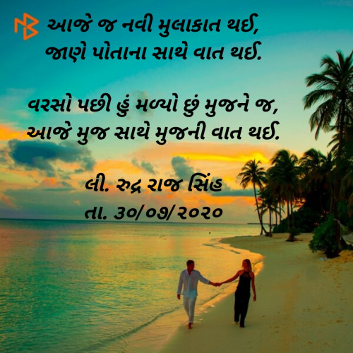 Post by Rudrarajsinh on 30-Jul-2020 02:43am