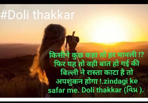 Post by Doli thakkar વિપ્ર on 30-Jul-2020 07:53am