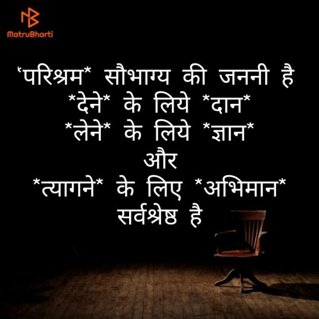 Hindi Whatsapp-Status by RITESHKUMAR BELANI : 111525978