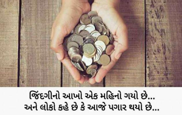 Gujarati Shayri by Balkrishna patel : 111526221