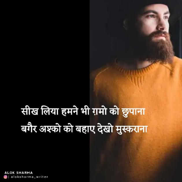 Hindi Shayri by ALOK SHARMA : 111526473