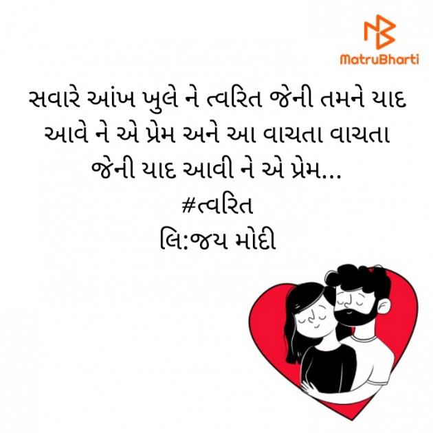 Gujarati Romance by Jay Modi : 111526669
