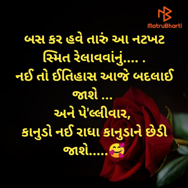 Gujarati Whatsapp-Status by Krutika : 111526850