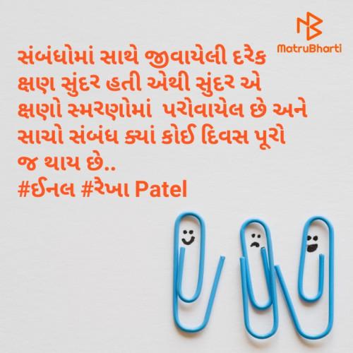 Post by Rekha Patel on 31-Jul-2020 02:06pm