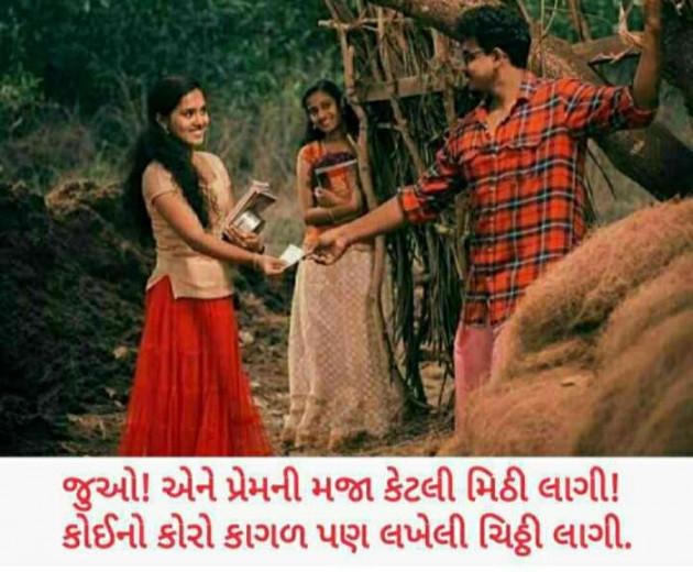 Gujarati Shayri by Balkrishna patel : 111527276