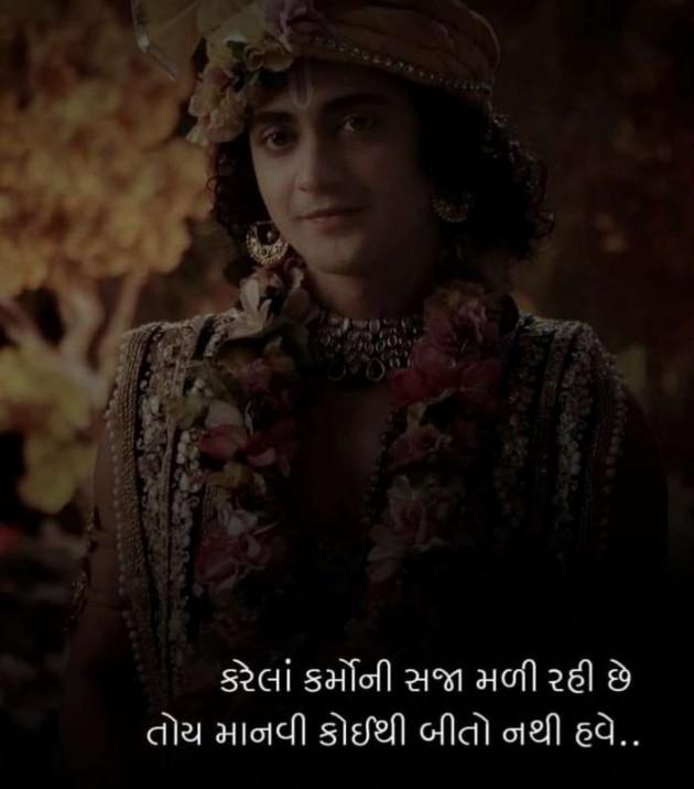 Gujarati Blog by Kotak Sanket : 111527668