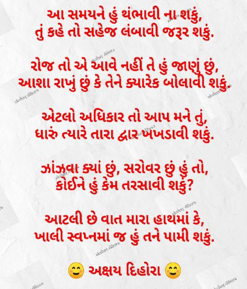 Post by Akshay Dihora on 01-Aug-2020 12:49am