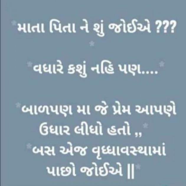 Gujarati Quotes by Komal : 111527978