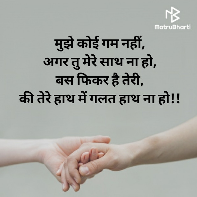 Hindi Shayri by Minal Vegad : 111528199