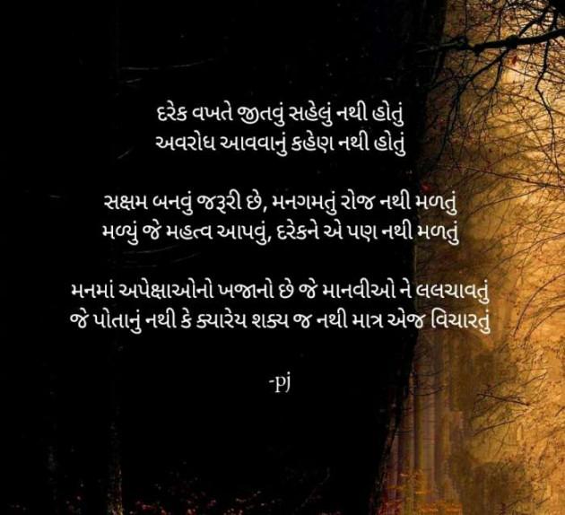 Gujarati Thought by Pritesh : 111528227