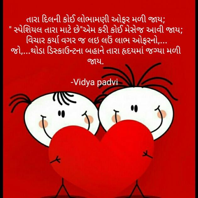 Gujarati Blog by Vidya : 111528233