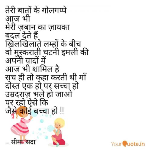Post by Seema singhal sada on 01-Aug-2020 09:18pm