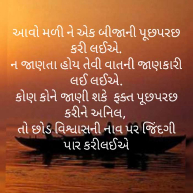 Gujarati Poem by Anil Bhatt : 111528648