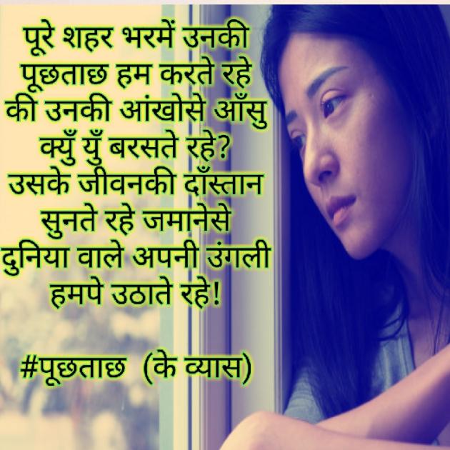 Hindi Shayri by Ketan Vyas : 111528658