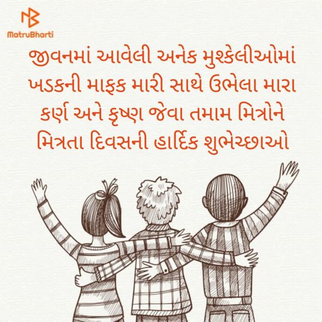 Gujarati Good Morning by Thacker Ashish : 111528958