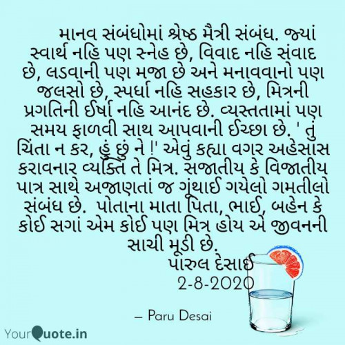 Post by Paru Desai on 02-Aug-2020 10:53am